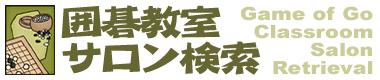 囲碁教室サロン検索/ロゴ